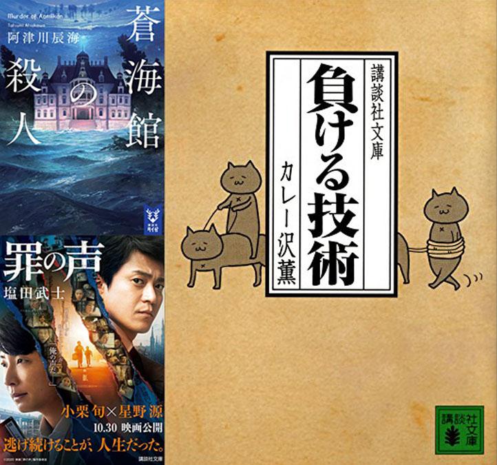 【小説・文学】講談社文庫50周年キャンペーン