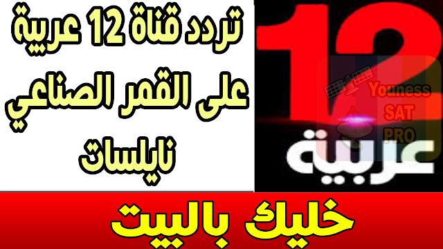 تردد قناة تويلف 12 Arabia على قمر نايل سات لأشهر المسلسلات التركية المدبلجة