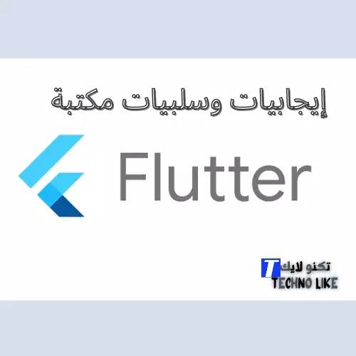 استخدام Flutter: إيجابيات وسلبيات تطوير التطبيقات الهجينة