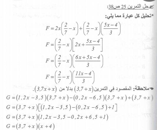 حل تمرين 25 ص 38 رياضيات 4 متوسط