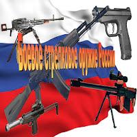 Оружие России Apk Download for Android