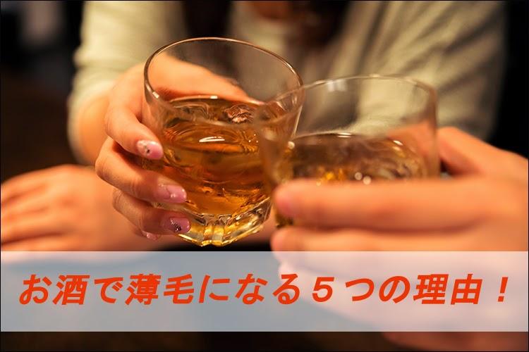 お酒は育毛にとって脱毛飲料にしかならない5つの理由!