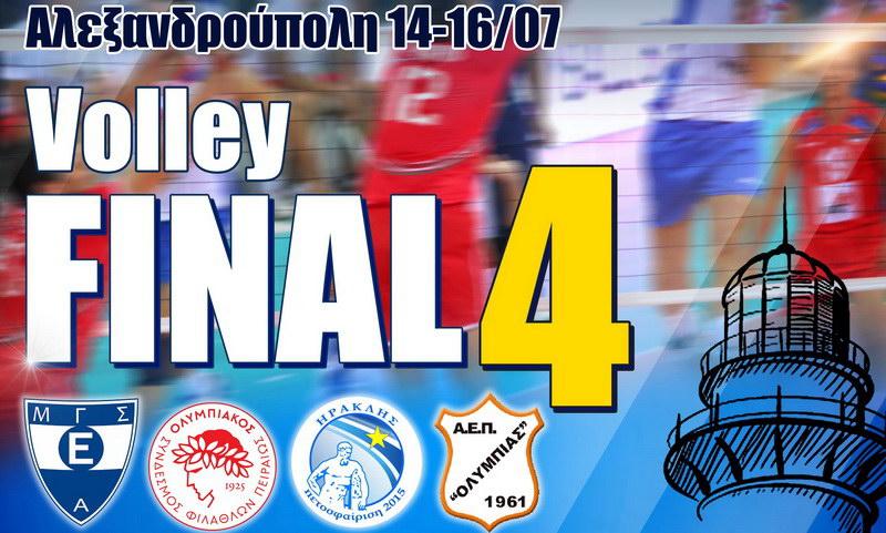 Στην Αλεξανδρούπολη 14-16 Ιουλίου η τελική φάση του Πανελληνίου Πρωταθλήματος Βόλεϊ Παίδων