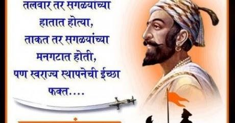 Shiva Quotes Wallpaper Shivaji Maharaj Quotes जय भवानी जय शिवाजी