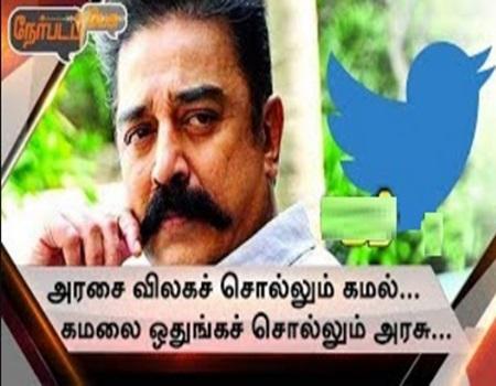 Special Vivatham: Arasai Vilaga Sollum Kamal