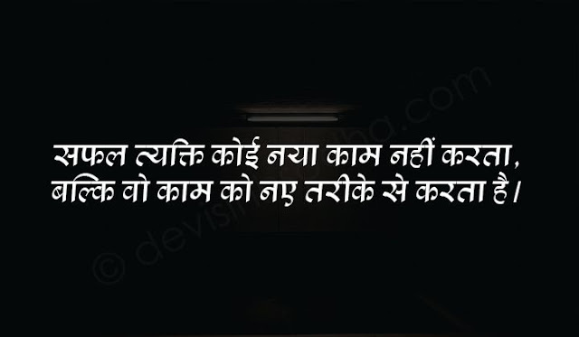 one line whatsapp status in hindi