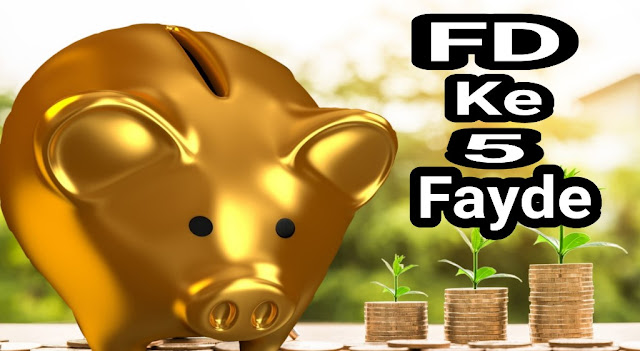 5 big benefits of fixed deposit in hindi.post office and bank fd karane ke 5 sabse bade fayde