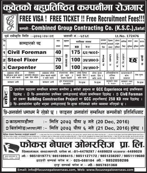 Free Visa, Free Ticket, Jobs For Nepali In Kuwait Salary- Rs.62,190/
