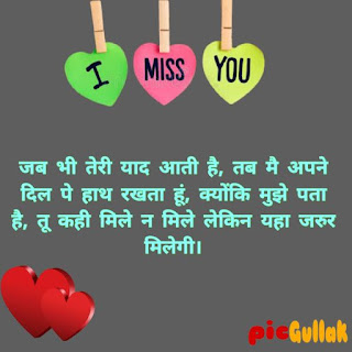 Miss you status in hindi