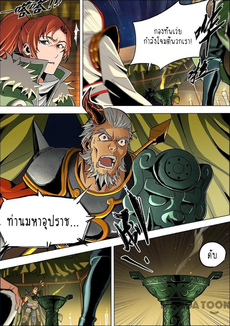 A Three-Kingdom Dream - หน้า 10