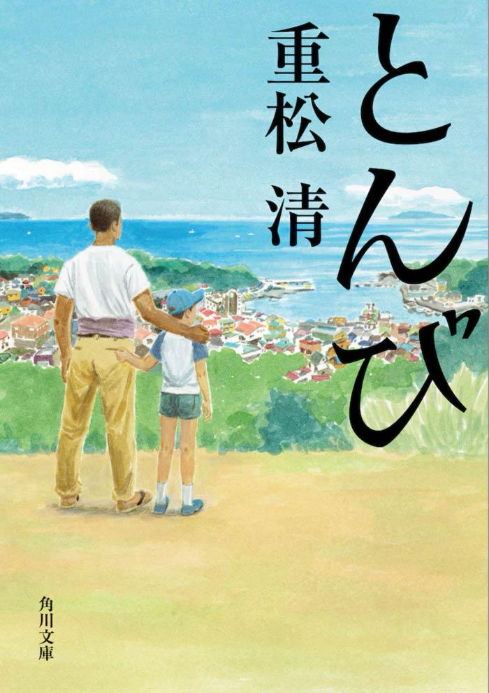 Tonbi novela - Kiyoshi Shigematsu