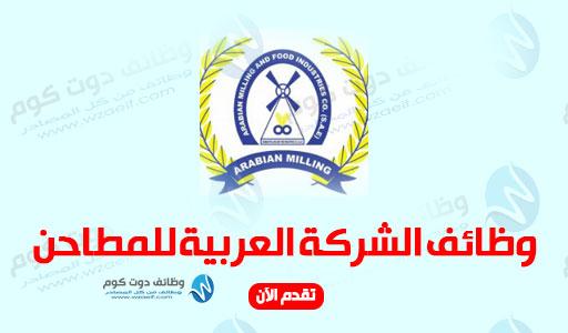 وظائف الشركة العربية للمطاحن والصناعات الغذائية على وظائف دوت كومwzaeif