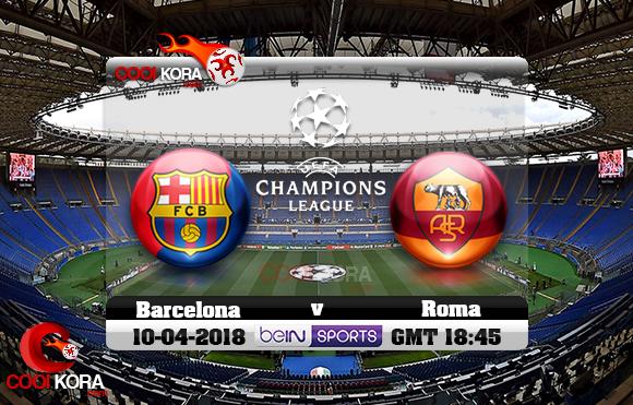 مشاهدة مباراة روما وبرشلونة اليوم 10-4-2018 في دوري أبطال أوروبا