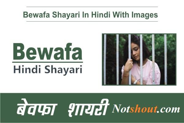 Bewafa Shayari