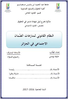 مذكرة ماستر: النظام القانوني لمنازعات الضمان الاجتماعي في الجزائر PDF