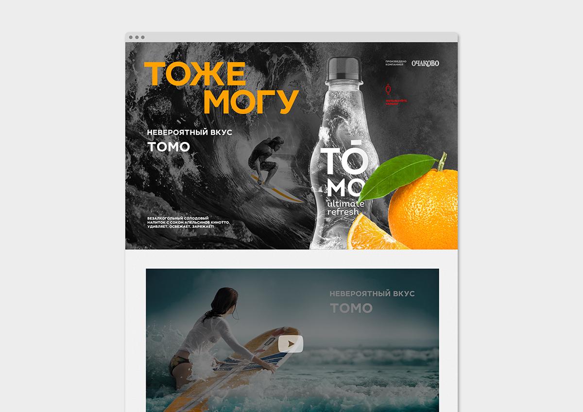 дизайн презентационной страницы, безалкогольый солодовый напиток TOMO