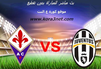 موعد مباراة يوفنتوس وفيورنتينا اليوم 2-2-2020 الدورى الايطالى