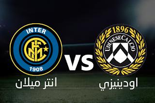 مباشر مشاهدة مباراة الانتر ميلان و اودينيزي 14-9-2019 بث مباشر في الدوري الايطالي يوتيوب بدون تقطيع