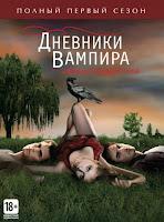 Дневники вампира сериал