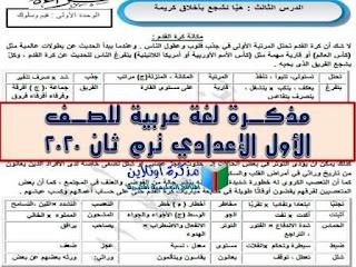 مذكرة لغة عربية للصف الأول الإعدادي ترم ثاني 2020