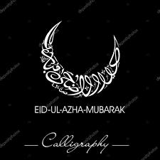 Happy bakri eid sms 2018 bakrid sms bakra eid sms happy eid happy bakrid sms in hindi and urdu font 140 words share happy bakrid sms greetings wishes in english m4hsunfo