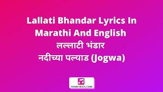 Lallati Bhandar Lyrics In Marathi And English - लल्लाटी भंडार | नदीच्या पल्याड (Jogwa)