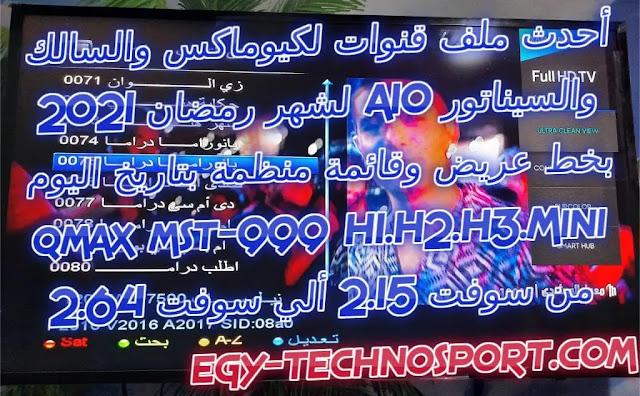 أحدث ملف قنوات qmax mst-999 عربى 2021