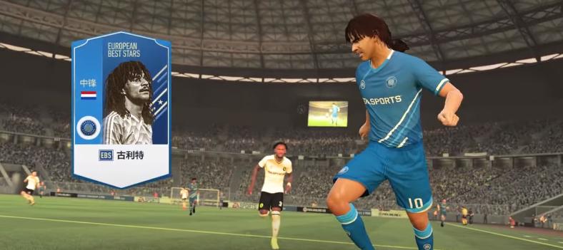 FIFA Online 4 | Trung Quốc hé lộ bất ngờ cho thẻ mùa giải mới European Best Stars - EBS