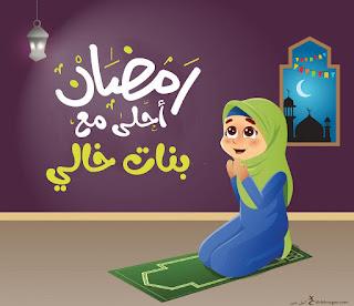 رمضان احلى مع بنات خالي