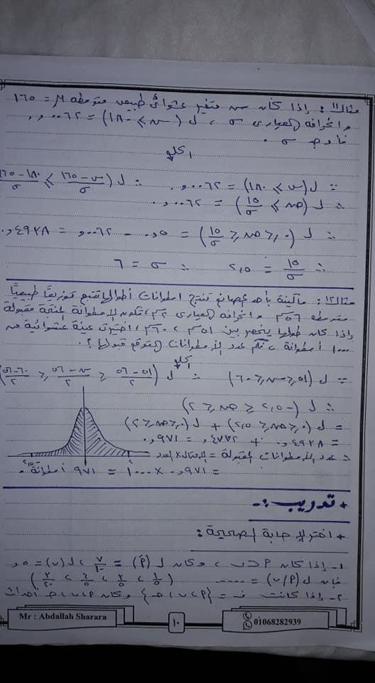 مراجعة الإحصاء للصف الثالث الثانوي أ/ عبد الله شرارة 10