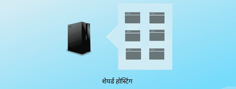 Shared Hosting in Hindi