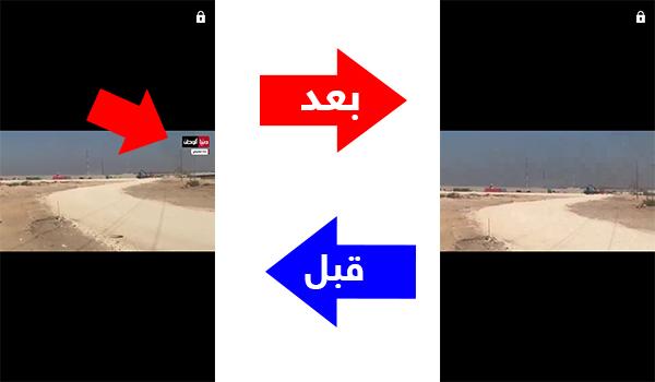 النتيحة بعد ازالة العلامة المائية من خلال تطبيق Remove & Add Watermark