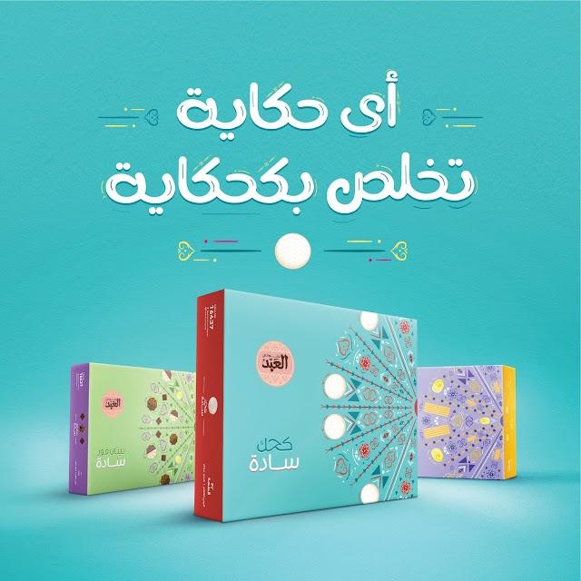 منيو اسعار الكعك والبسكويت حلواني العبد - El Abd Patisserie مايو 2021