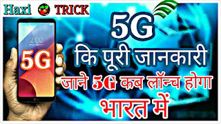 India Me 5G Network Kab Tak Launch Hoga