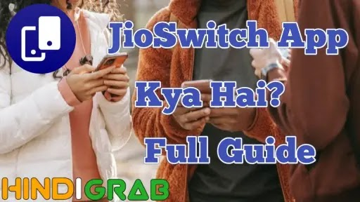 JioSwitch App क्या है - What is JioSwitch App in Hindi