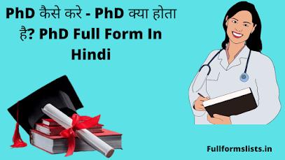 Phd Full Form In Telugu