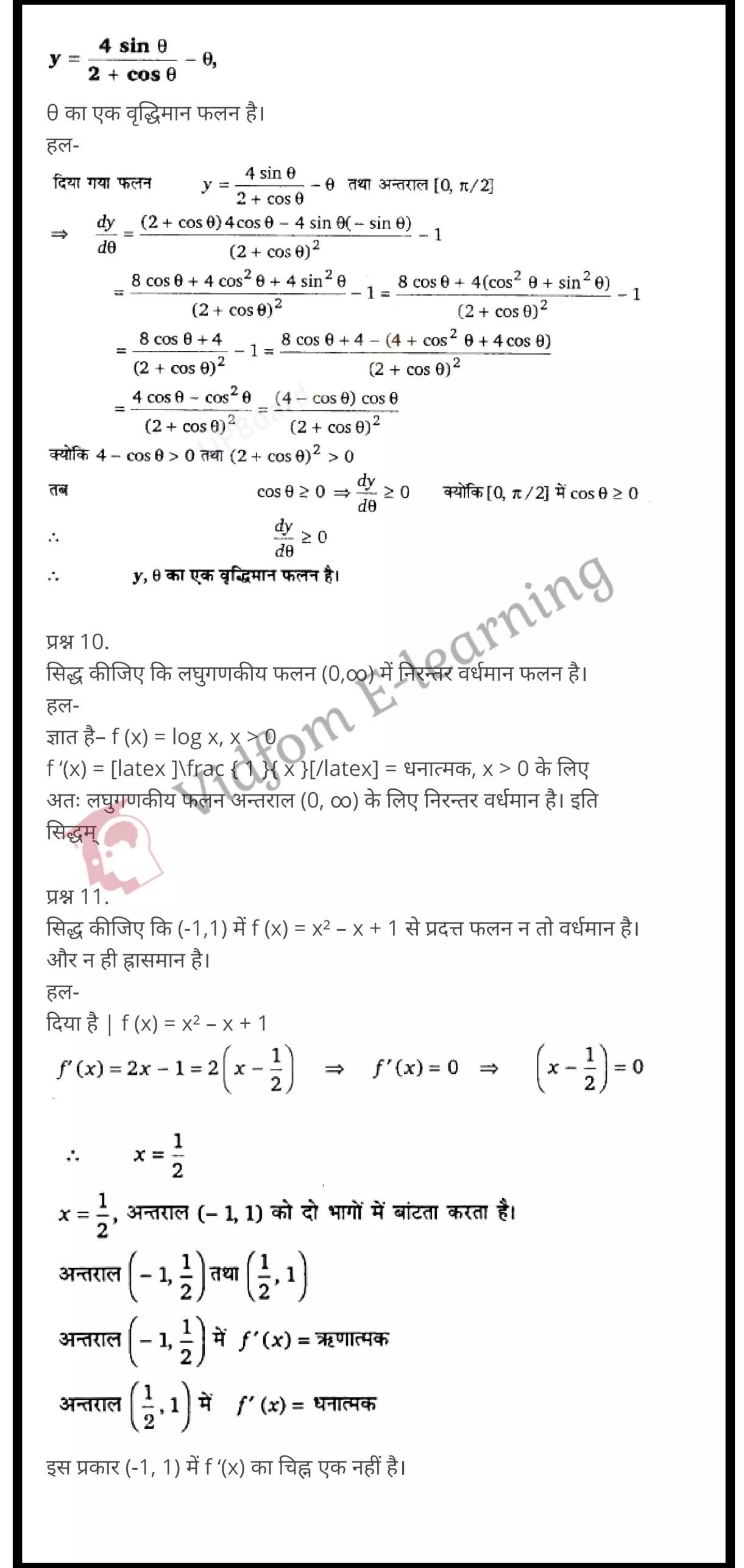 class 12 maths chapter 6 light hindi medium 12