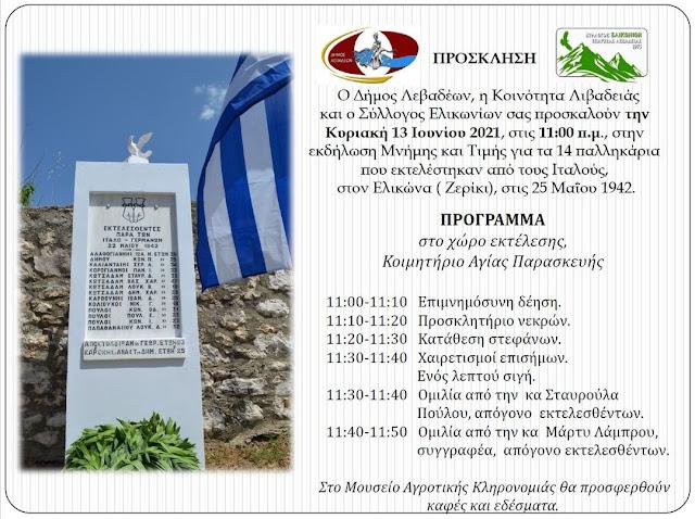 Εκδήλωση μνήμης και τιμής για τους εκτελεσθέντες στον Ελικώνα, την Κυριακή 13 Ιουνίου 2021