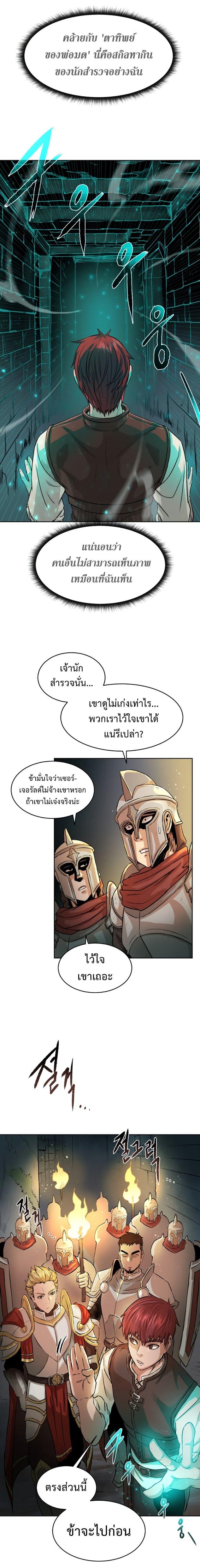 Dungeons & Artifacts - หน้า 8
