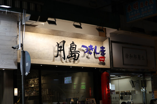 神之食事 - 月島 - 奧海城小型Omakase