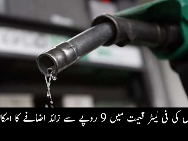 Petrol prices per liter increase in excess of Rs 9