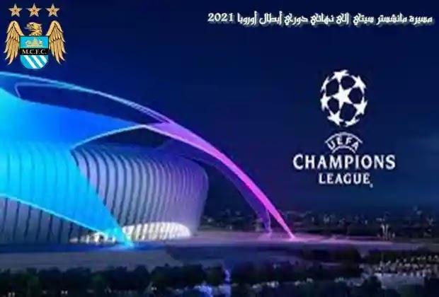 دوري ابطال اوروبا,دوري أبطال أوروبا,نهائي دوري أبطال أوروبا 2021,دوري أبطال أوروبا 2021,نهائي دوري أبطال أوروبا,موعد نهائي دوري ابطال اوروبا 2021,موعد نهائي دوري ابطال اوروبا,موعد نهائي دوري أبطال أوروبا 2021,أهداف دوري أبطال أوروبا,موعد مباراة نهائي دوري ابطال اوروبا 2021,جميع أهداف مباريات دوري أبطال أوروبا,الموعد والقنوات الناقلة لمباراة نهائي دوري أبطال أوروبا 2021,نهائي دوري ابطال اوروبا,موعد مباراة نهائي دوري ابطال اوروبا,دوري ابطال اوروبا اليوم,ريال مدريد دوري أبطال أوروبا