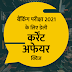 25 मार्च 2021 Current Affairs Quiz for Bank Exams 2021: POWERGRID, Para Shooting World Cup, Pabbi-Anti-Terror 2021, World Tuberculosis Day, ISRO.