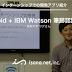 【インターンシップでの開発アプリ紹介】Android + IBM Watsonで筆跡認証