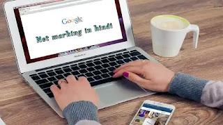 Net marketing in hindi
