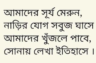 Amader Surya Merun Lyrics