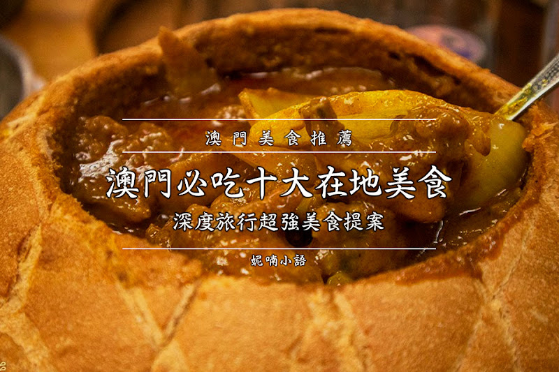 【澳門自由行】澳門必吃十大在地美食。深度旅行超強美食提案 by 妮喃小語