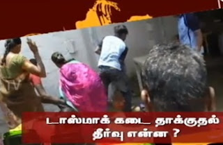 Ayutha Ezhuthu Neetchi 18-05-2017 Attack on TASMAC shops : what is the solution..?