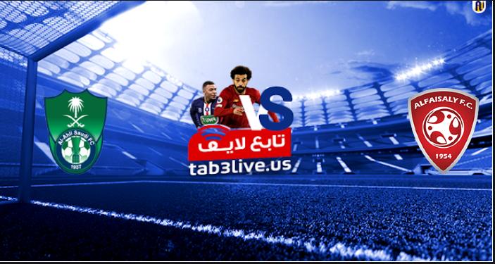نتيجة مباراة الأهلي السعودي والفيصلي اليوم 2021/02/27 الدوري السعودي