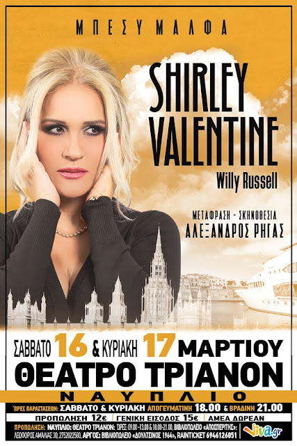 """""""Σίρλεϋ Βαλεντάιν"""" με την Μπέσυ Μάλφα στο θέατρο Τριανόν (βίντεο)"""